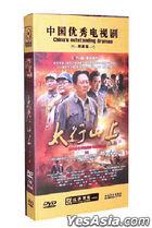 Tai Hang Shan Shang (HDVD) (Ep. 1-32) (End) (China Version)