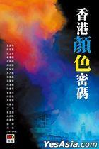 Xiang Gang Yan Se Mi Ma
