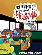 Biao Tong Hua Ji2  -  Xiao Mie Jiu Long