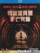 Chernobyl Diaries (2012) (Blu-ray) (Hong Kong Version)