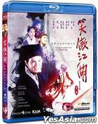 笑傲江湖 (1990) (Blu-ray) (香港版)