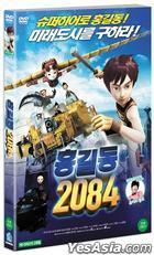 Hong Gil Dong 2084 (DVD) (Korea Version)