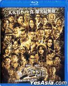 12 Golden Ducks (2015) (Blu-ray) (Hong Kong Version)