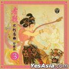 Lao Ge Bu Xiu Ming Qu Zhen Cang Pin 3 (Reissue Version)