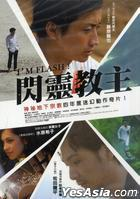 I'm Flash (DVD) (Taiwan Version)