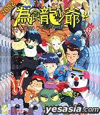 2002 Muka Muka Paradise Vol.6