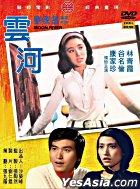 Moon River (DVD) (English Subtitled) (Taiwan Version)