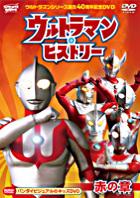 Ultraman Series 40th Anniversary DVD - Ultraman History Aka No Sho (DVD) (Japan Version)