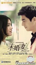 Fiancee (H-DVD) (End) (China Version)