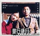 When I Turned Nine (VCD) (Hong Kong Version)