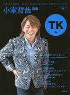 TM NETWORK 30TH ANNIVERSARRY KOMURO TETSUYA Pia TK Hen