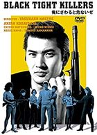 Black Tight Killers (DVD) (Japan Version)