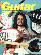 Guitar Magazine 02933-07 2021