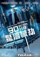 Way Down (2021) (DVD) (Hong Kong Version)