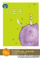 Xiao Wang Zi [ Jing Dian Yue Du& Xie Zuo Yin Dao ](25K Ruan Pi Jing Zhuang+ Wan Zheng Ban Gu Shi You Sheng Shu1MP3)