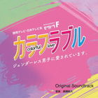 TV Drama My Androgynous Boyfriend Original Soundtrack (Japan Version)
