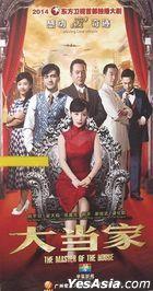 大當家 (2014) (DVD) (1-47集) (完) (中國版)