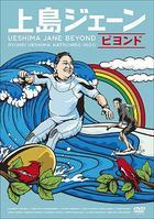 Ueshima Jane Beyond (DVD)(Japan Version)