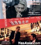 Hard Romanticker (2011) (VCD) (Hong Kong Version)