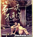 第一次不是你 (2013) (VCD) (香港版)