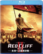 Red Cliff: Part II (Blu-ray) (Japan Version)
