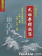 Zhong Guo Dang Dai Tai Ji Quan Jing Lun Ji
