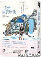 Bu Yao Shuo Wo Jian Qiang : Wo Xi Wang Zai Wo Si Hou , Reng Neng Ji Xu Huo Zhu