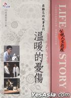 人生剧展 - 最难忘的故事系列 - 温暖的忧伤 (DVD) (台湾版)