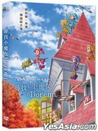 Looking For Magical Doremi (2020) (DVD) (Taiwan Version)