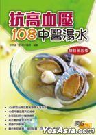 抗高血壓108中醫湯水(修訂第四版)