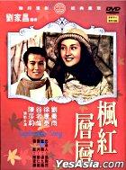 September Song (DVD) (English Subtitled) (Taiwan Version)