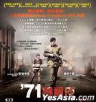 '71 (2014) (VCD) (Hong Kong Version)