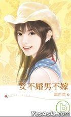 Mei Gui Wen 345 -  Nu Bu Hun Nan Bu Jia