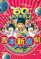 吉本新喜劇 World Tour  60周年 Sore ga Doshita! - DVD Box  (日本版)