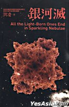 All The Light-Born Ones End In Sparkling Nebulae