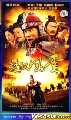 楚汉风云 又名 :  大汉风  (1-30集) (待续) (中国版)