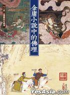 Jin Yong Xiao Shuo Zhong De Fo Li