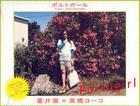 Aoi Yu Postcard Photo Album -Portugirl