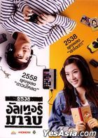 2538 Alter Ma Jive (DVD) (Thailand Version)