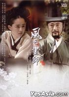 The Painter of the Wind (DVD) (Part I) (Multi-audio) (SBS TV Drama) (Taiwan Version)