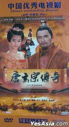 Tang Xuan Zong Chuan Qi (DVD) (End) (China Version)
