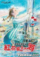 From Up On Poppy Hill (2011) (DVD) (English Subtitled) (2-Disc Edition) (Hong Kong Version)
