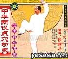 Zhong Hua Liang Yi Dian Xue Gong Fu  Er Shi Si Shi Lao Jia (VCD) (China Version)