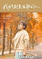 As Song, As Life (China Version)