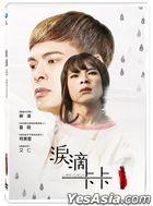 泪滴卡卡 (DVD) (台湾版)