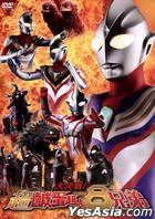 Superior Ultraman 8 Brothers (DVD) (Taiwan Version)