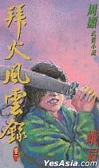 BAI HUO FENG YUN LU ( JUAN ER ) -  E MEI