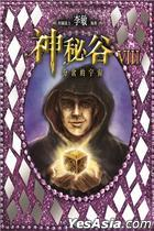 Shen Mi Gu VIII - Fen Cha De Yu Zhou