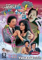 飞越十八层 (DVD) (1-12集) (完) (TVB剧集)