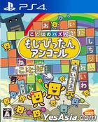 Kotoba no Puzzle: Mojipittan Encore (Japan Version)